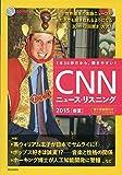 [CD&電子書籍版付き]CNNニュース・リスニング 2015[春夏]