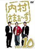 内村さまぁ~ず vol.10