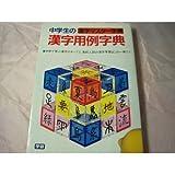 漢字マスター字典―常用漢字のすべてがわかる字典