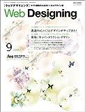 Web Designing (ウェブデザイニング) 2008年 09月号 [雑誌]