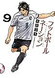 フットボールネーション 9 (ビッグ コミックス)