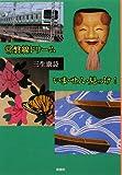 常磐線ドリーム いま・せん・見っけ! (ぶんりき文庫)