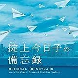 「掟上今日子の備忘録」オリジナル・サウンドトラック
