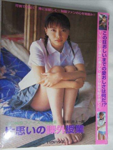 片思いの課外授業―山口純奈1st写真集