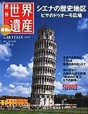 最新版 週刊世界遺産 2011年 6/9号 [雑誌]