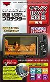 ケンコー ケンコー 液晶保護フィルム キヤノン IXY30S用 085380