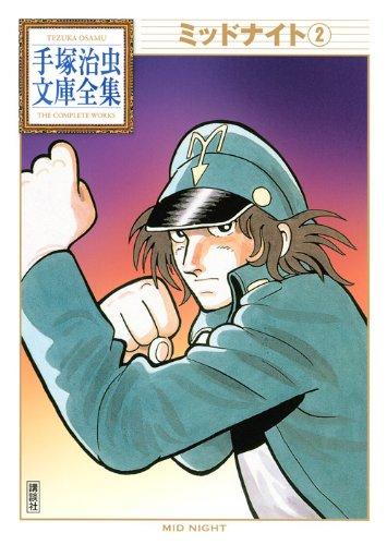 ミッドナイト(2) (手塚治虫文庫全集 BT 50)
