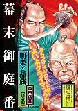 明楽と孫蔵 決着編―幕末御庭番 (キングシリーズ 漫画スーパーワイド)