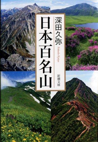 日本百名山 (新潮文庫)の詳細を見る