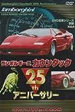 ランボルギーニ カウンタック 25th アニバーサリー 名車シリーズ別冊 VOL.4 デジタルリマスター新編集版 [DVD]