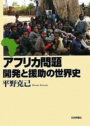 アフリカ問題開発と援助の世界史