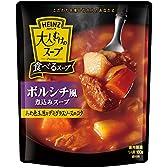 ハインツ 大人むけのスープ ボルシチ風煮込みスープ180g×4袋