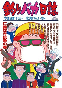 釣りバカ日誌(62) (ビッグコミックス)