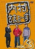 内村さまぁ~ず vol.63 [DVD] ランキングお取り寄せ