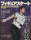 フィギュアスケート男子ファンマガジン VOL.2 (マイウェイムック)