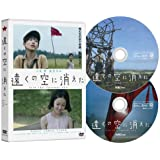 遠くの空に消えた [DVD]