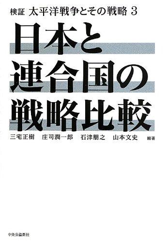 検証 太平洋戦争とその戦略 3 - 日本と連合国の戦略比較