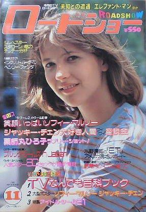 【ロードショー】表紙/ソフィー・マルソー 1982年11月号 [雑誌]