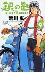 第2期アニメが14年冬放送。ドラマCD付きもある「銀の匙」第9巻