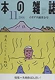 本の雑誌 (2006-11)