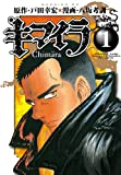 キマイラ(1) (モーニングコミックス)