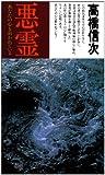悪霊 (1) (心と人間シリーズ)