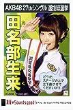 AKB48 公式生写真 27thシングル 選抜総選挙 真夏のSounds good! 劇場盤 【田名部生来】