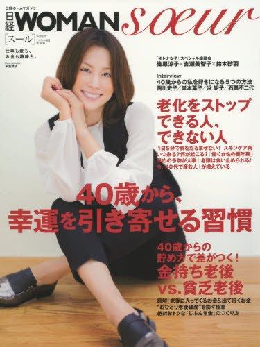 日経WOMANスール 40歳から、幸運を引き寄せる習慣(日経ホームマガジン) (日経WOMAN別冊)