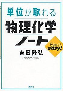 単位が取れる物理化学ノート (KS単位が取れるシリーズ)