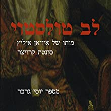 The Tolstoy Collection [Hebrew Edition] Audiobook by Lev Nikolayevich Tolstoy Narrated by Yossi Graber