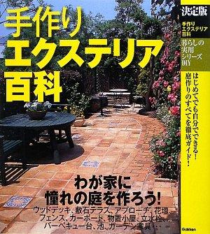手作りエクステリア百科―決定版 (暮らしの実用シリーズ)