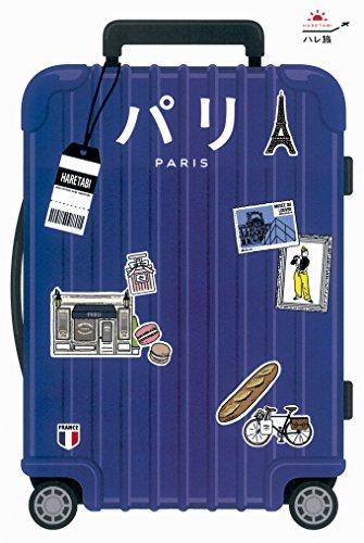 ハレ旅 パリ
