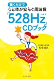 聴くだけで心と体が安らぐ周波数「528Hz」CDブック