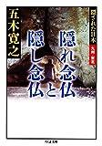 隠れ念仏と隠し念仏 ――隠された日本 九州・東北 ちくま文庫