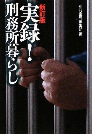 新訂版 実録! 刑務所暮らし (宝島SUGOI文庫)