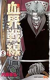 内藤泰弘が描く人気アクション漫画「血界戦線」第8巻