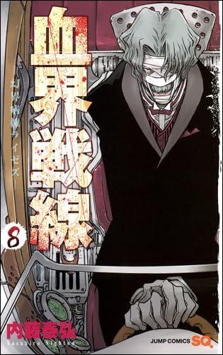 血界戦線 8 ─幻界病棟ライゼズ─ (ジャンプコミックス)