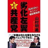 劣化左翼と共産党 SEALDsに教えたい戦前戦後史