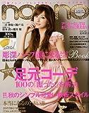 non-no (ノンノ) 2008年 11/5号 [雑誌]