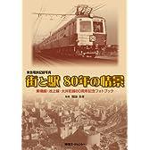 東急電鉄記録写真 街と駅80年の情景 -東横線・池上線・大井町線 80周年記念フォトブック-