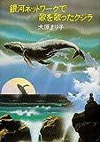 銀河ネットワークで歌を歌ったクジラ / 大原 まり子 のシリーズ情報を見る