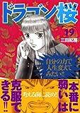 ドラゴン桜 19 (19) (モーニングKC)