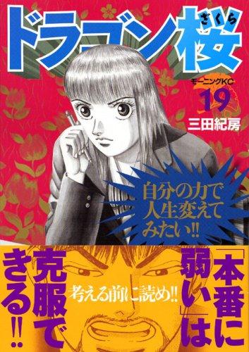 三田紀房『ドラゴン桜』(19巻)