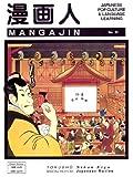 Mangajin #10