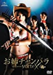 Chanbara Beauty: The Movie Vortex