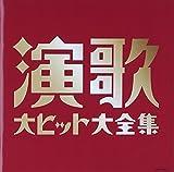 (決定盤)演歌大ヒット大全集