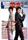AsianWave華流 Vol.15 (スクリーン特編版)