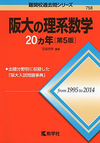 阪大の理系数学20カ年[第5版] (難関校過去問シリーズ)
