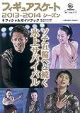 NHKフィギュア☆彡(とりあえず)