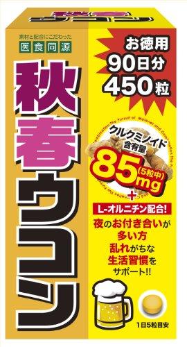 医食同源ドットコム 秋+春ウコン粒 450粒